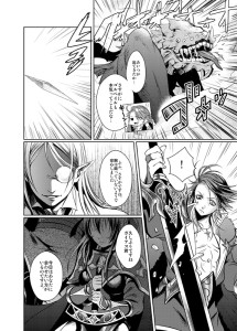 漫画サンプル_ファンタジー2