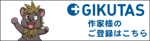 banner_gikutas